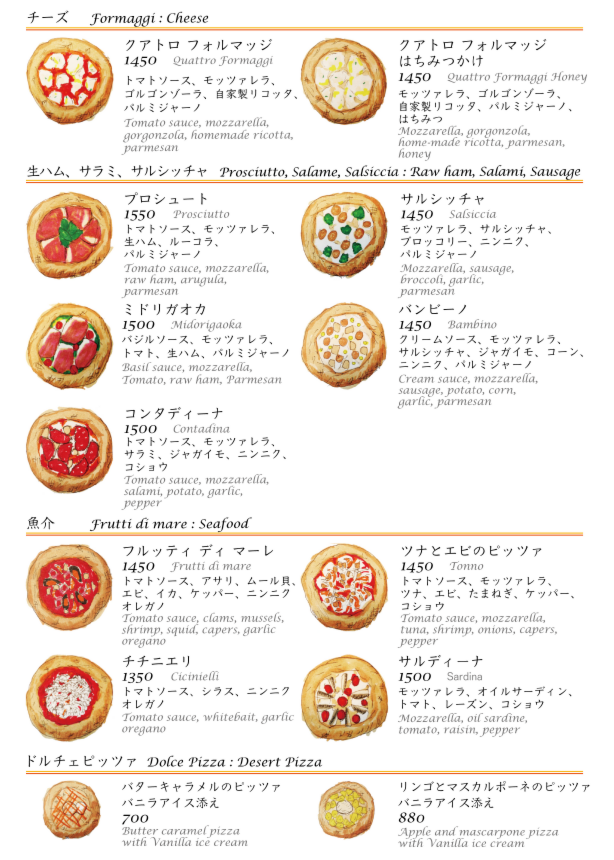 menu-pizza2018-02.png